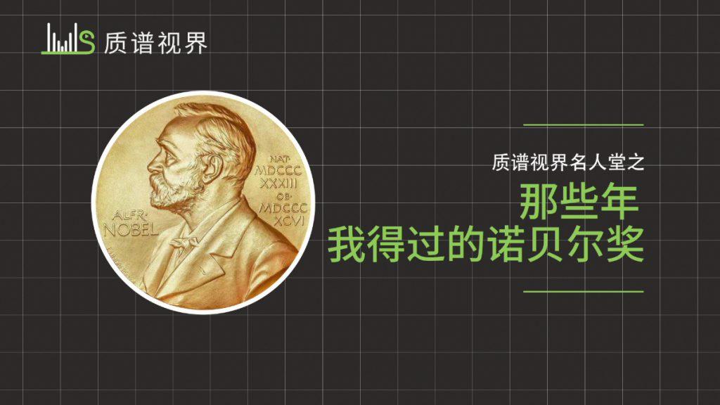 质谱获得的诺贝尔奖